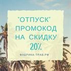 Промокод ОТПУСК для счастливого отдыха этим летом - 20% скидка в магазинефабрика-трав.рф