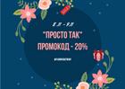 Скидка 20% и подарки при заказе 8 и 9 ноября - промокод ПРОСТО ТАК