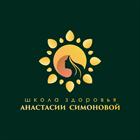 Открыта онлайн школа здоровья хозяйки Фабрики трав Анастасии Симоновой