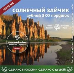 Зубной порошок Солнечный зайчик ГВОЗДИКА, путешествуй по России на 10 дней - фото 5256