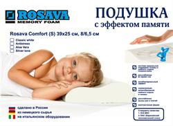 Анатомическая подушка Comfort S 39*25 см валики 8/6,5 см - фото 5466