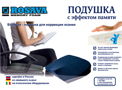 Подушка на сиденье Sit Relax - фото 5512
