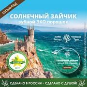 Зубной порошок Солнечный зайчик ШОКОЛАД, путешествуй по России на 10 дней