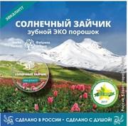 Зубной порошок Солнечный зайчик ЭВКАЛИПТ, путешествуй по России на 10 дней