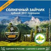 Зубной порошок Солнечный зайчик КОРИЦА, путешествуй по России на 10 дней