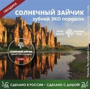 Зубной порошок Солнечный зайчик ГВОЗДИКА, путешествуй по России на 10 дней