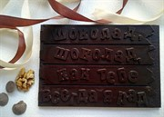 "Шоколад на меду, плитка ""КАК Я РАД"" 110 гр."