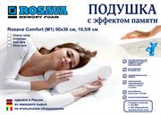 Анатомическая подушка Comfort M1 50*30 см валики 10,5/8 см