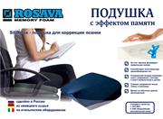 Подушка на сиденье Sit Relax