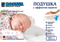 Анатомическая подушка Rosava Kids  для детей от 0 до 1,5 лет 28 х 21.5 см 3 см - фото 5460