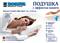 Анатомическая подушка Comfort M2 48*31 см валики 11/10 см - фото 5474