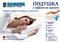 Анатомическая подушка Comfort L 57*38 см валики 12,5/10,5 см - фото 5487